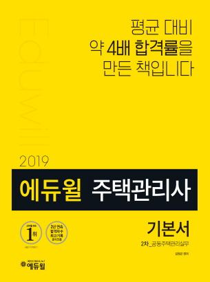 산업 안전 산업 기사 책