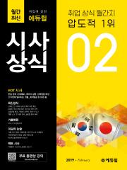 에듀윌 시사상식 2019년 02월 호 (무료동영상 강의)
