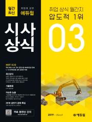 에듀윌 시사상식 2019년 03월 호 (무료동영상 강의)