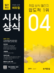 에듀윌 시사상식 2019년 04월 호 (무료동영상 강의)