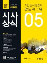 에듀윌 시사상식 2019년 05월 호 (무료동영상 강의)