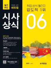 에듀윌 시사상식 2019년 06월 호 (무료동영상 강의)