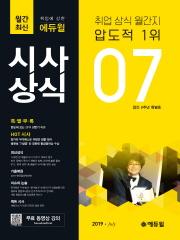 에듀윌 시사상식 2019년 07월 호 (무료동영상 강의)