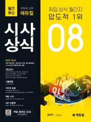 에듀윌 시사상식 2019년 08월 호 (무료동영상 강의)