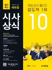 에듀윌 시사상식 2019년 10월(무료동영상 강의)