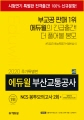 2020 추가특별판 에듀윌 부산교통공사 봉투모의고사 2회