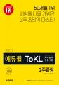 2021 에듀윌 ToKL국어능력인증시험 2주끝장